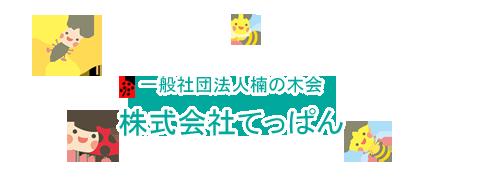 のんのハウス西新井本町、肉と野菜で元気いっぱい!